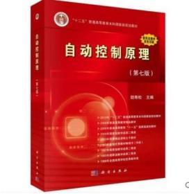 自动控制原理(第七版) 胡寿松 科学出版社
