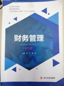 财务管理 (双色版) 刘平 杨浩 四川大学出版社