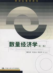 数量经济学 魏权龄 9787300092935 中国人民大学出版社