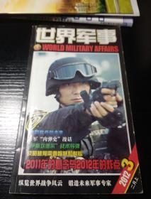 世界军事 2012年第3期 (二月 上)