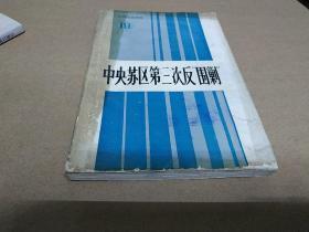 """江西党史资料 19 中央苏区第三次反""""围剿"""""""