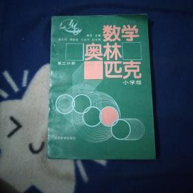 数学奥林匹克(小学版第三分册)