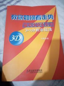教你如何看走势 : 福彩3D走势图3+1分析定位法