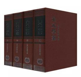 宋元学案(套装全4册)