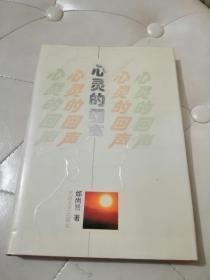 心灵的回声【邰尚贤签名本】 32开布面精装本