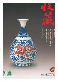 收藏2002年第2期