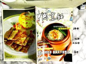 中国烹饪2003 12