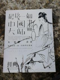 最后一个中国画大师朱新建书画南京经典2014秋季拍卖会