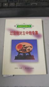 过宫炮对左中炮专集【象棋现代布局丛书】D4002