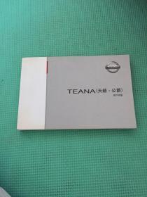 TEANA(天籁公爵)用户手册