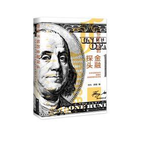 你所不知的金融探头:全球金融机构与美国的金融制裁和反洗钱   何为 罗勇 著