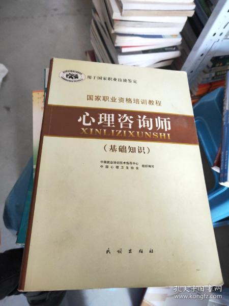 国家职业资格培训教程:心理咨询师(基础知识)