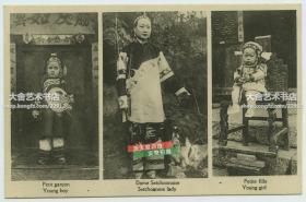 清末民初漂亮服饰的四川女子,男孩,女孩肖像老明信片