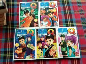 侦探学院Q(5册全)