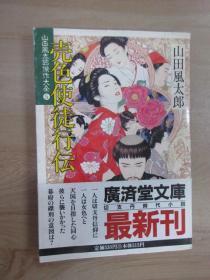 山田风太郎  売色使徒行伝  共229页   详见图片