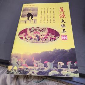 真源太极拳(天津地区专供版/2017年12月重印)