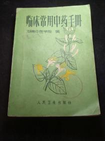 临床常用中草药手册湖南中医学院