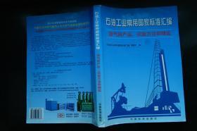 石油工业常用国家标准汇编.油气田产品、试验方法和储运