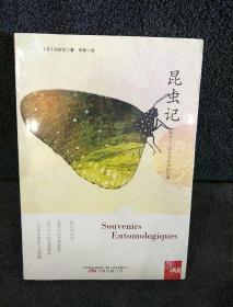 典藏·昆虫记