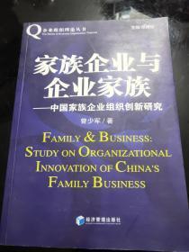 家族企业与企业家族