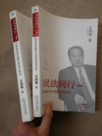 与民法同行(第1卷+第2卷):民法的发展与中国民法的未来   +    中国民法诸问题与民法方法论