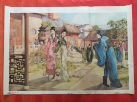 西厢记(八十年代老年画老宣传画包老保真)