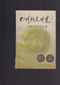 四川铜元研究(内页干净无笔记)