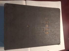 毛泽东选集 孔网少见 第一卷 第二卷  合订本 布面精装   第一卷1951年北京一版一印 第二卷1952年长春一版一印
