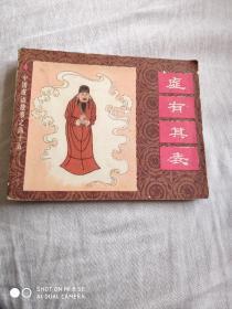 中国成语故事之四十五 虚有其表