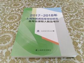 2017-2018年上海市普通高等学校招生各专业录取人数及考分