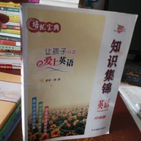 培优宝典 知识集锦 英语 升级版 廖静 著  正版图书
