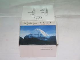明信片  西藏风光(10枚全)