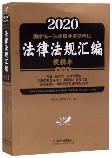 2020  法律法规汇编  便携本  第一卷