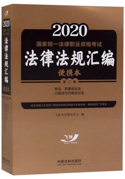 2020国家统一法律职业资格考试  法律法规汇编 便携本 第二卷 刑法·刑事诉讼法·行政法与行政诉讼法