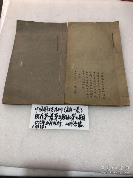 民国线装本:中国围棋月刊 第一卷第五期 + 第一卷第七期(二卷合售)