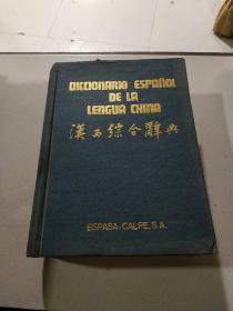 汉西综合辞典