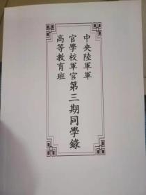 黄埔军校高等教育班第三期同学录
