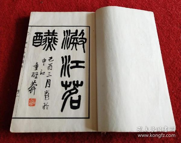日见日本茶道书全中文宣统元年出版