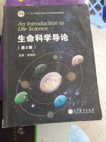 (正版4)生命科学导论9787040200775