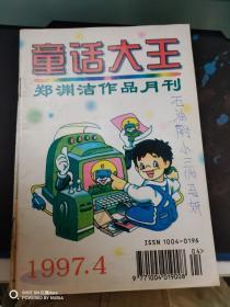 童话大王1997/4