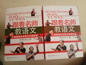 跟着名师教语文:人教版教材名师公开课实录(四年级:上、下册)