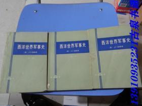 西洋世界军事史(第一 二 、三卷)