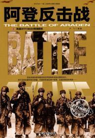 阿登反击战/和平万岁第二次世界大战图文典藏本