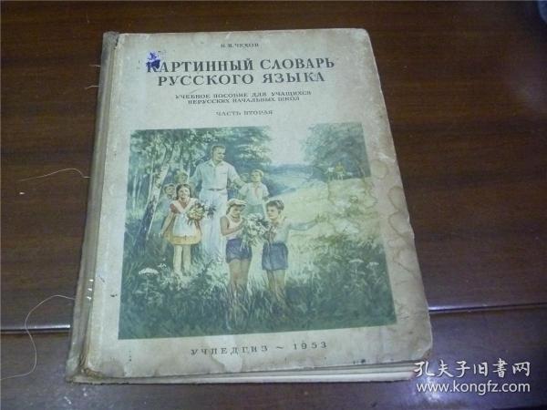 RAPTNHHBIN CAOBAPB PYCCKO(徐君傅签赠本)