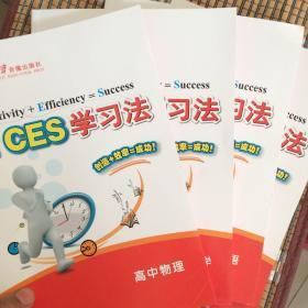 新CES学习法 高中语文 高中英语 高中数学 高中物理  4册合售 品佳 干净