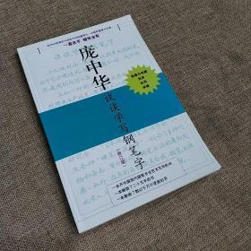 庞中华谈谈学写钢笔字