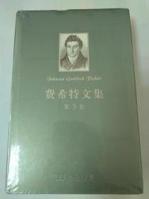 费希特文集(第三卷)