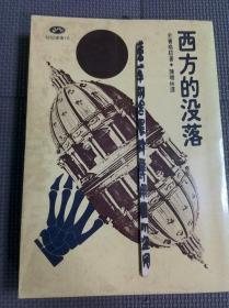 西方的没落 桂冠初版 译者 陈晓林签赠本