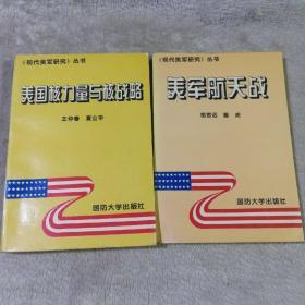 《现代美军研究》丛书 美军航天战  美国核力量与核战略 两本合售