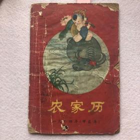 【18元包邮】1964年(甲辰年)农家历